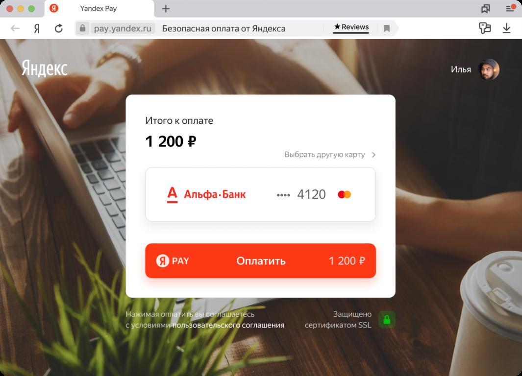 Yandex Pay 1.