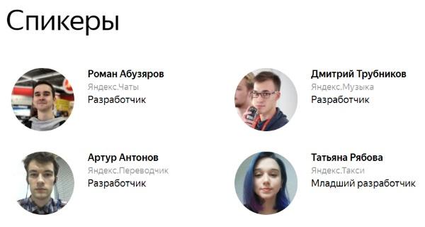Яндекс проведет митап для начинающих мобильных разработчиков