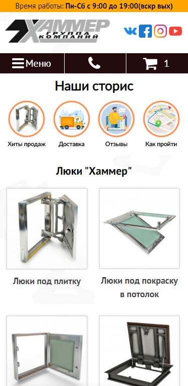 Как создать и разместить Сторис на сайте с помощью сервиса Flyvi