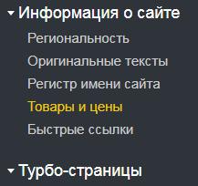 Информация о товарах и ценах в Яндекс.Метрике