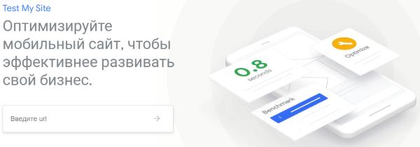 Google добавил в инструмент Test My Site рекомендации по скорости и UX