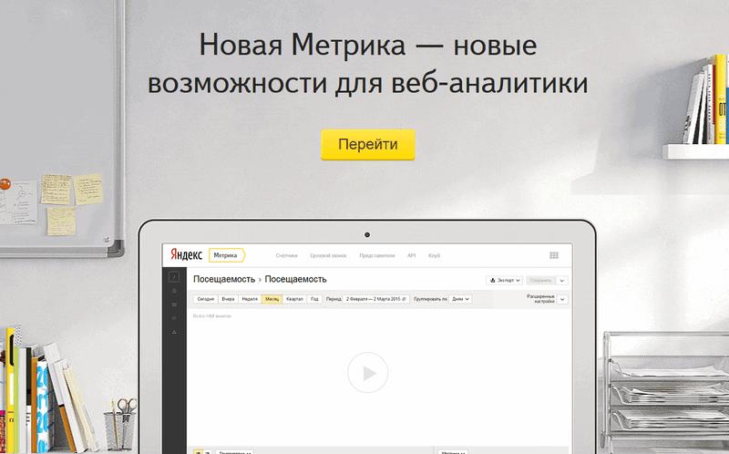 Яндекс окончательно перезапустил Метрику