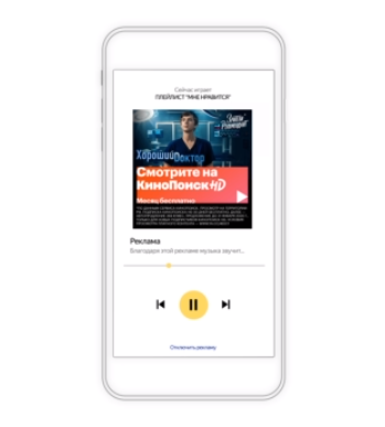 Партнерам РСЯ стала доступна монетизация аудиоконтента с помощью аудиорекламы
