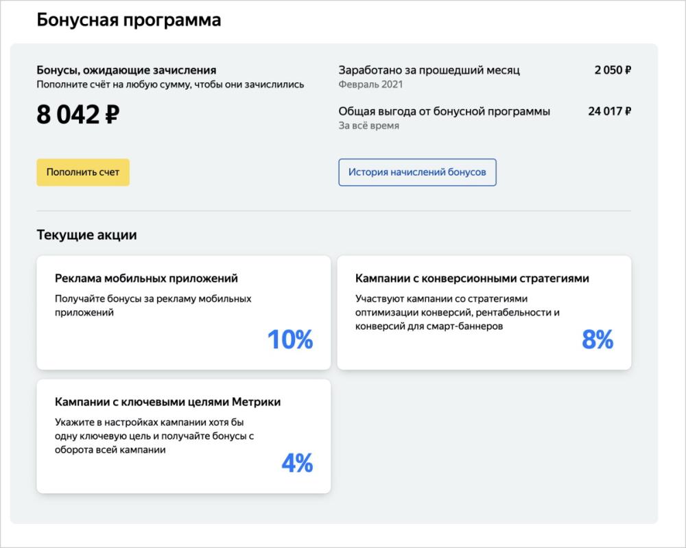 Яндекс подключил бонусную программу Директа всем рекламодателям