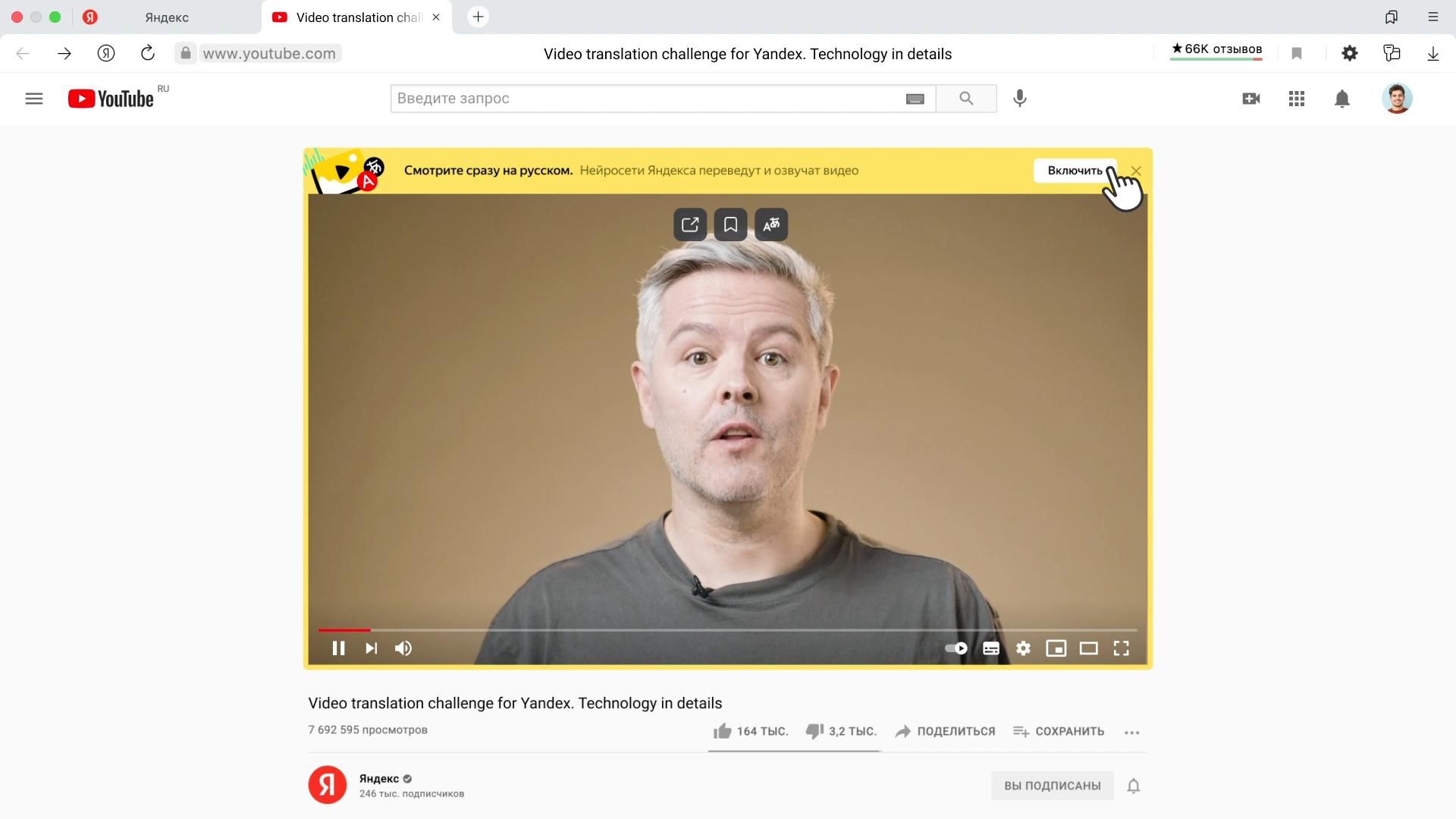 Нейросети Яндекса переведут и озвучат любое видео на английском языке