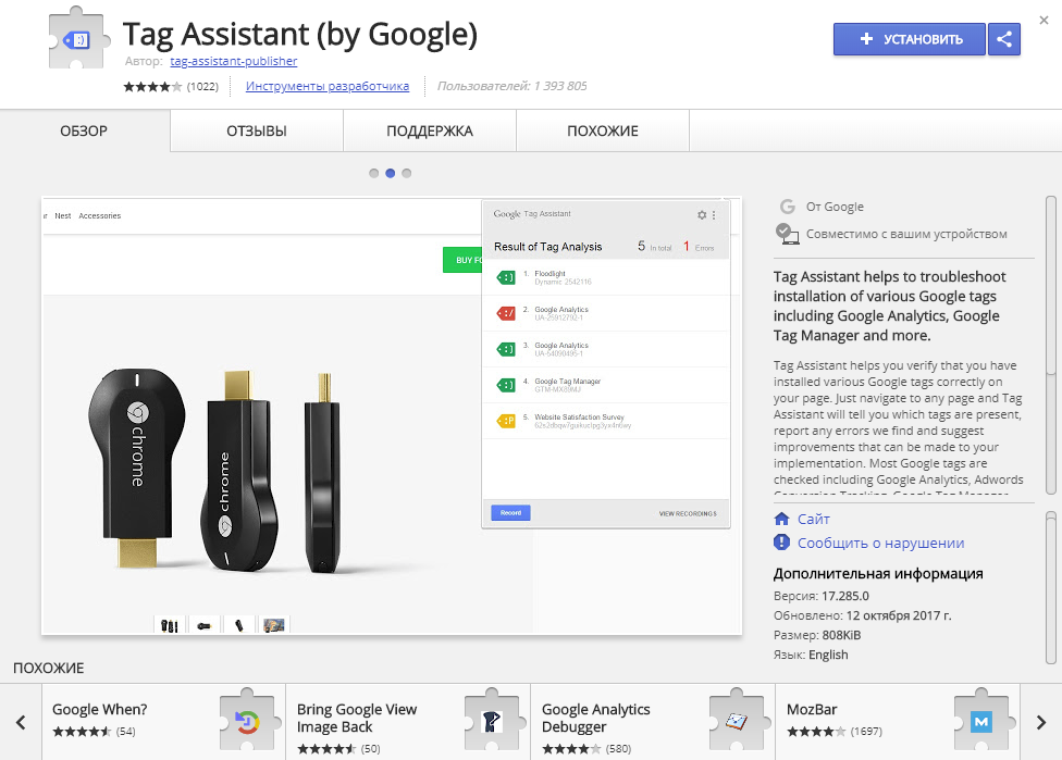 Tag Assistant (by Google).png