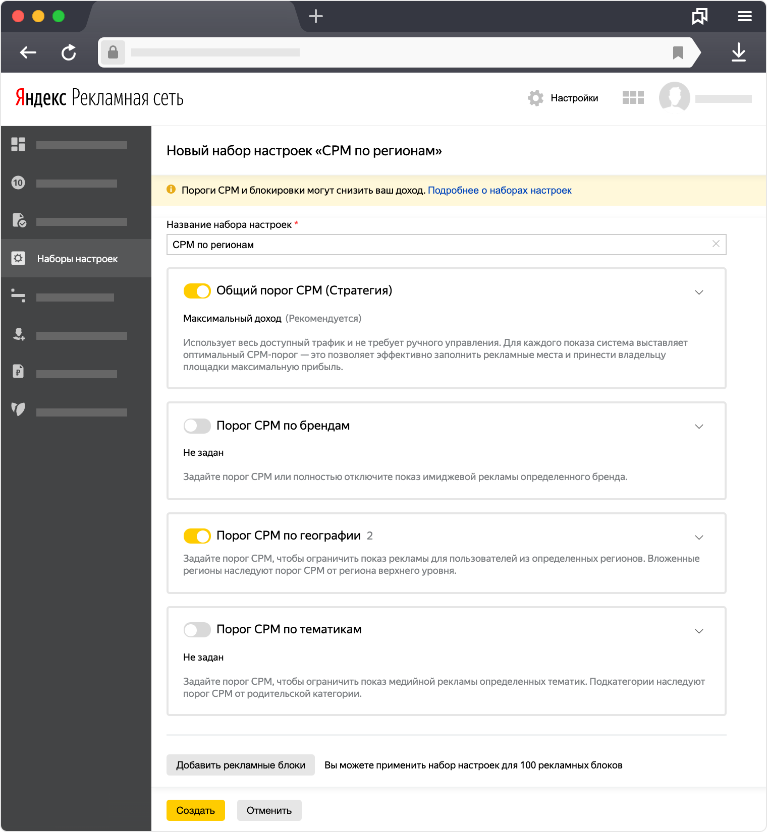 Яндекс позволил сохранять групповые настройки для РСЯ