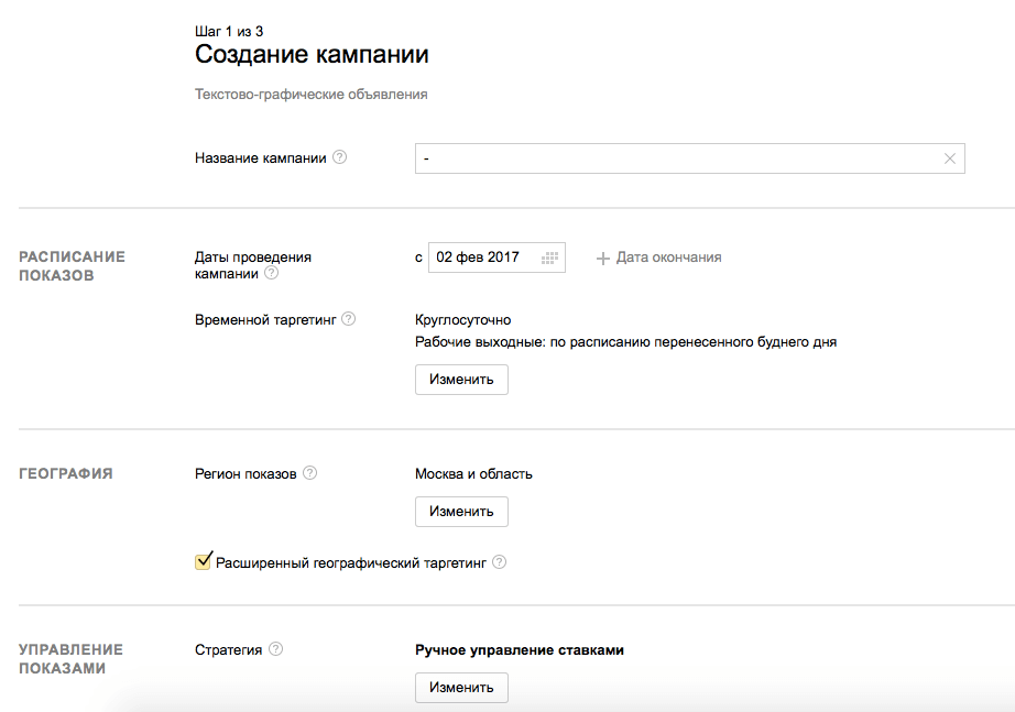 Директ проводит редизайн параметров кампании