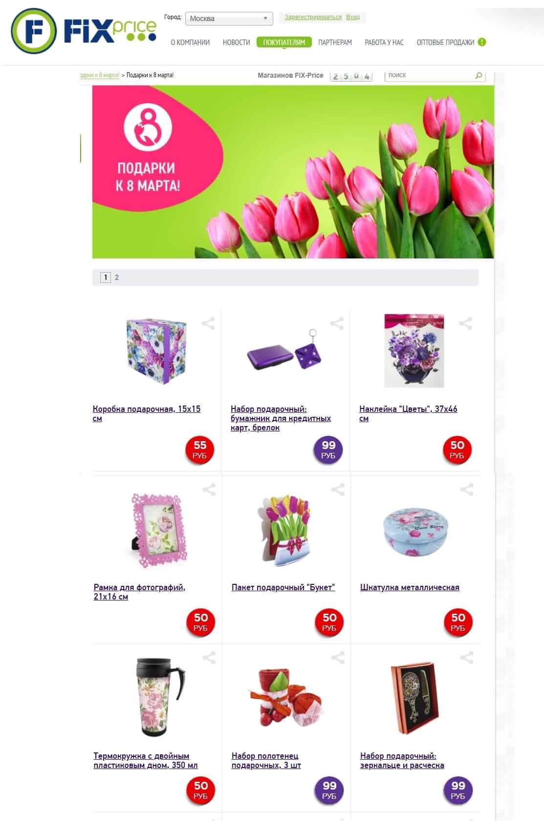Примеры подарков на выбор.jpg