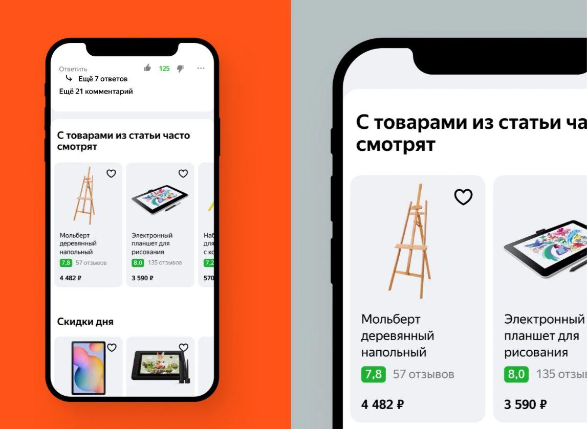 Яндекс.Дзен добавит товарные виджеты в ленту и под статьями