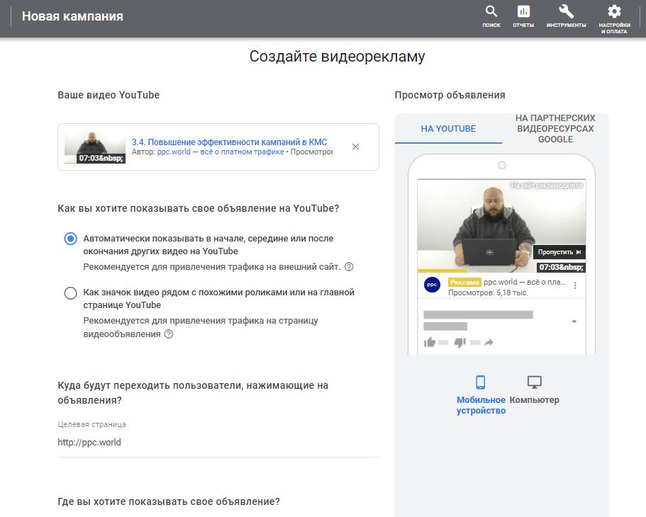 Google Ads упростил настройку и запуск видеорекламы на YouTube
