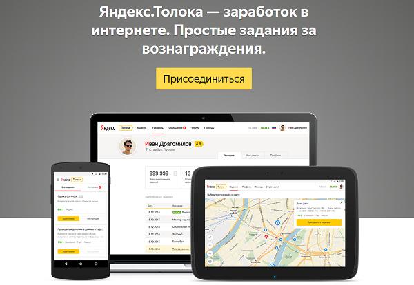 Яндекс запустил Лабораторию Толоки для быстрой обработки данных