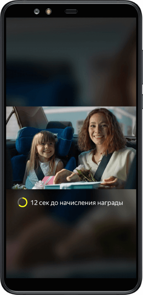 В РСЯ появилась видеореклама с вознаграждением за просмотр. Если пользователь игры досмотрит ролик до конца, то получит награду