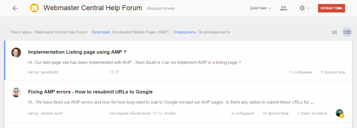 forum-amp.PNG