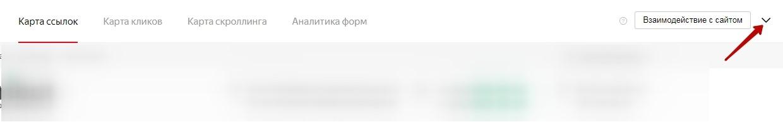 Настройка карты ссылок в Яндекс.Метрике
