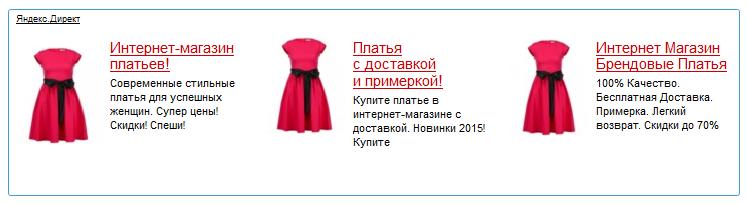 Энциклопедия интернет-маркетинга: Как увеличить конверсионный трафик для небрендового магазина одежды