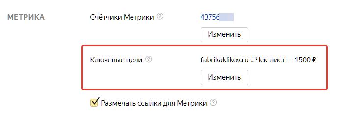 Яндекс.Директ не связан с Яндекс.Метрикой