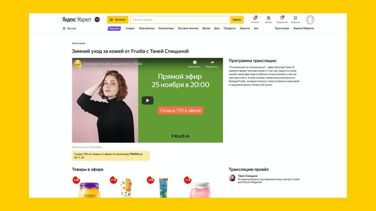 Яндекс.Маркет запустил онлайн-трансляции о товарах