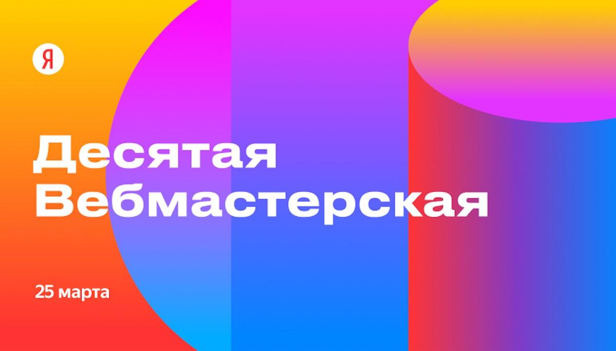 10 Вебмастерская Яндекса