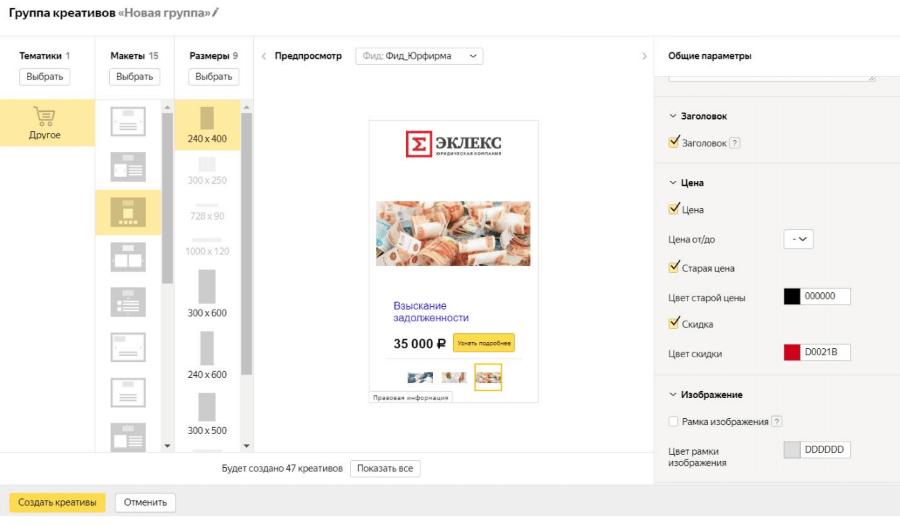 Как настроить смарт-баннеры в Яндекс.Директе