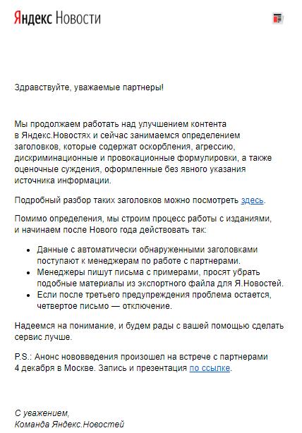 Яндекс.Новости начнут отключать СМИ с оскорбительным и оценочным контентом