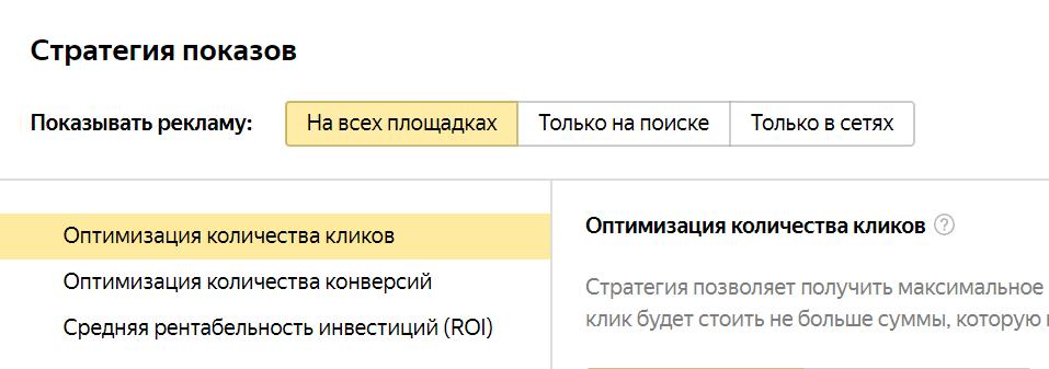 Яндекс добавил смарт-баннеры в поиск