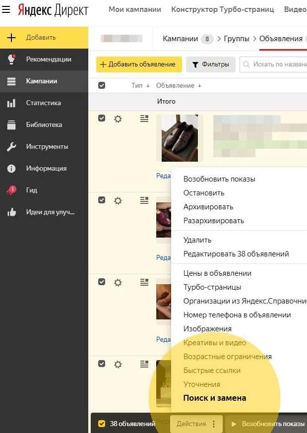 В Яндекс.Директе новые возможности для массового редактирования объявлений и кампаний
