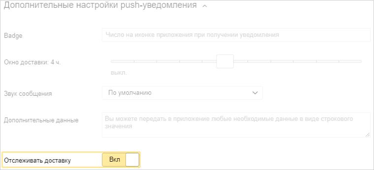 Яндекс добавил в AppMetrica отслеживание пушей