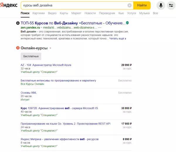 Яндекс тестирует в выдаче блок с онлайн-курсами