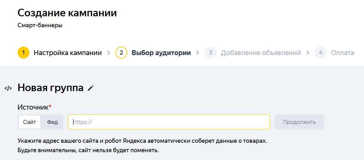 Яндекс.Директ упростил создание смарт-баннеров