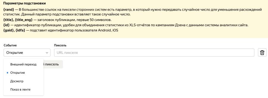 Рекламодателям Яндекс.Дзена стали доступны пиксели в видео