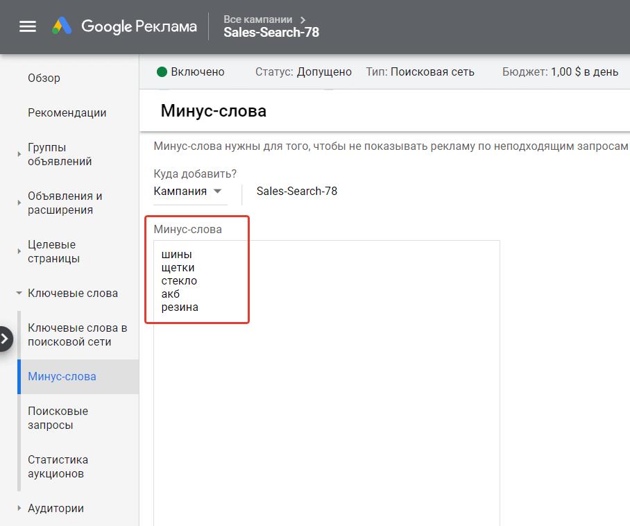 Минус-слова в Google Ads