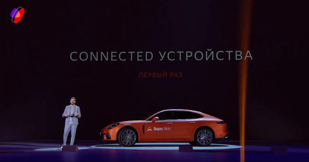 Секретный доклад YaC 2019: персональный видеоканал, «умные машины» и облачные рестораны