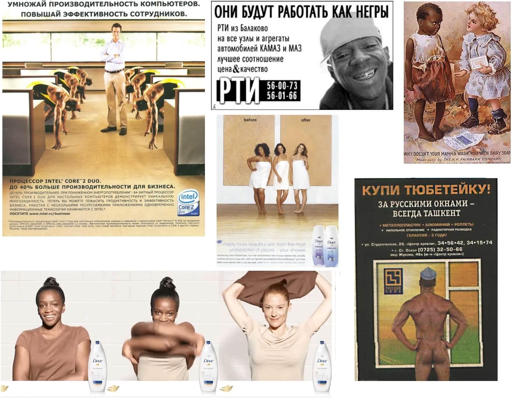 Примеры скандальной рекламы, использующей расизм.jpg