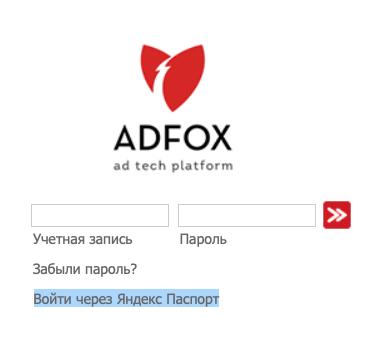 РСЯ и ADFOX теперь работают в едином интерфейсе