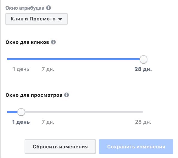 Доступные настройки в окне атрибуции в Facebook
