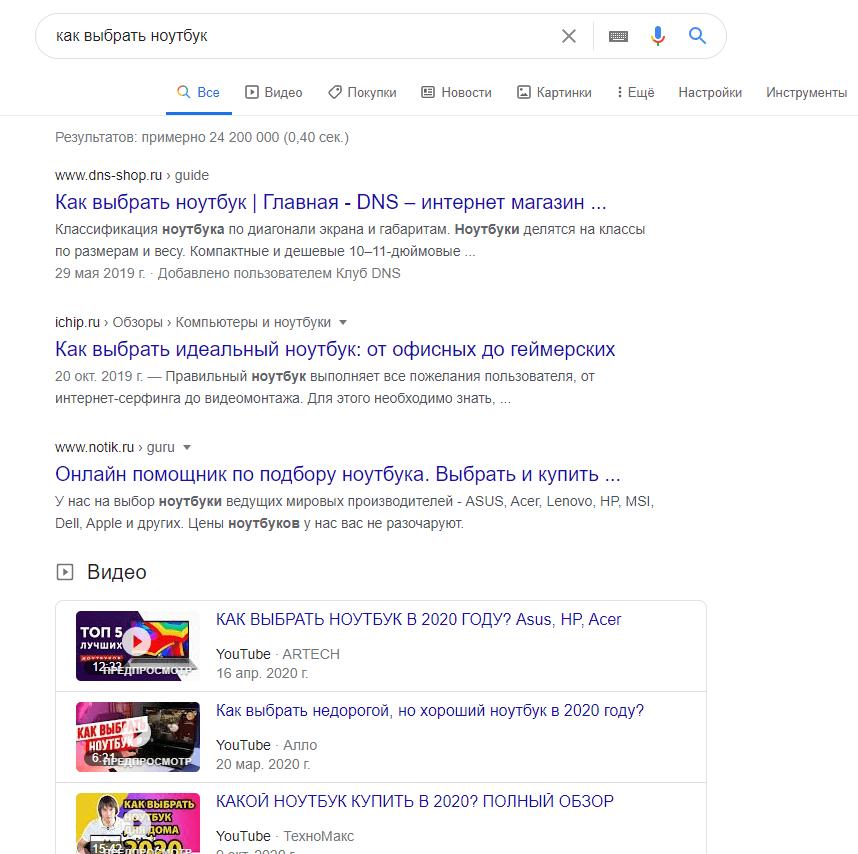 Страница поиска по запросу Как выбрать ноутбук