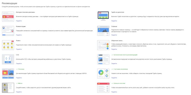 Яндекс.Вебмастер стал показывать расширенную статистику по Турбо-страницам