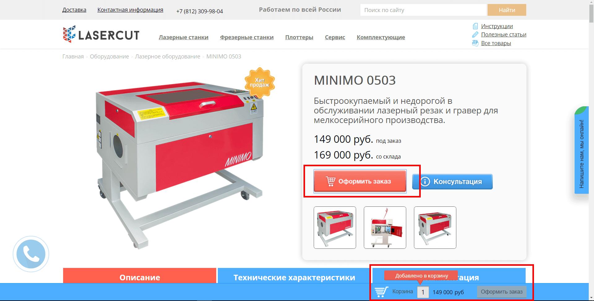 Оформление_заказа-min.png