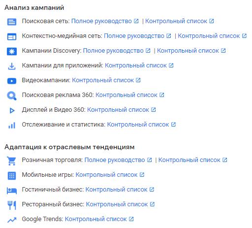 Google представил список ресурсов по управлению кампаниями в период COVID-19