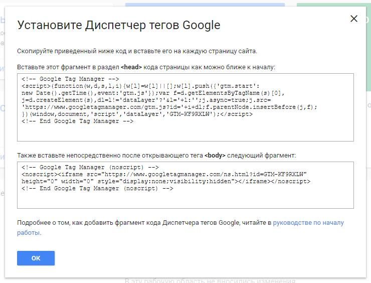 Google-Tag-Manager5.jpg