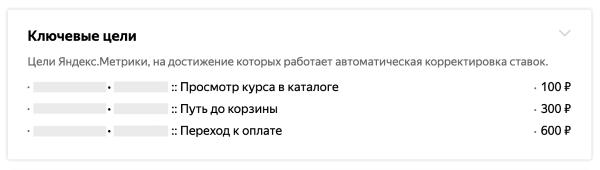 Яндекс.Директ запустил два новых способа управления автостратегиями