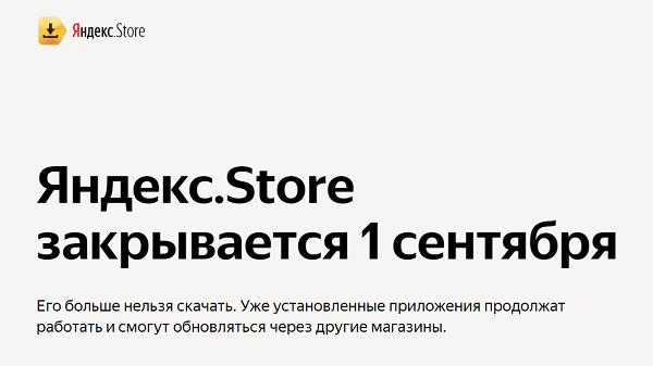 Яндекс объявил о закрытии своего магазина Android-приложений