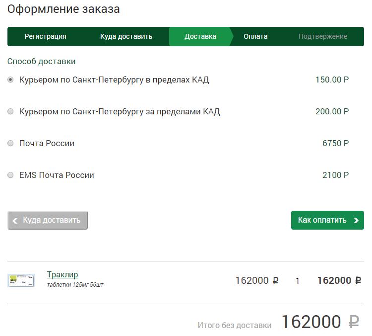 Форма оформления заказа на сайте интернет-магазина, где не указаны сроки доставки