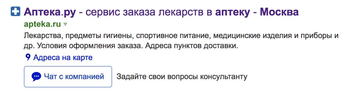 Яндекс: чаты в поиске теперь доступны для всех сайтов
