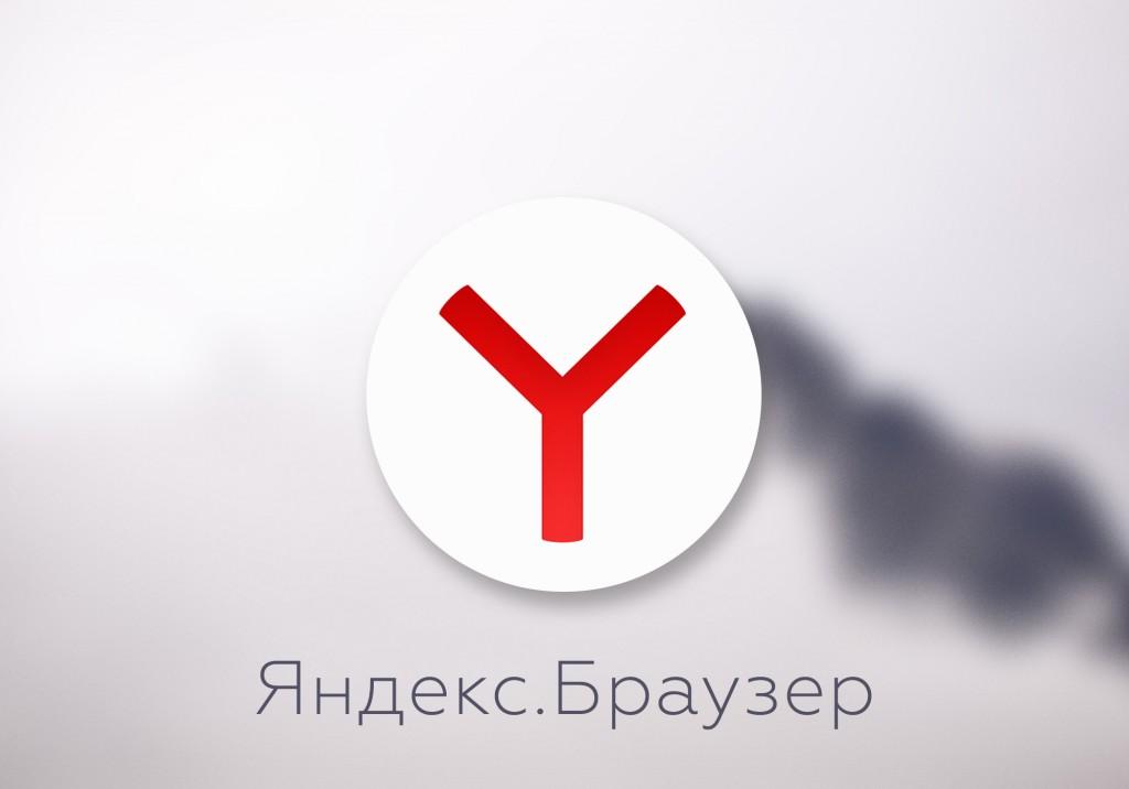 Яндекс.Браузер научился не перезагружать открытые вкладки