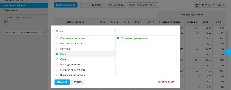 myTarget добавил post-view конверсию для мобильных приложений
