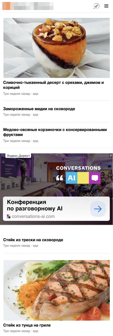 Яндекс начал автоматически собирать главные страницы в формате Турбо