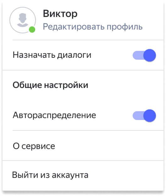 Яндекс сообщил о новых возможностях Кабинета оператора чат-платформы