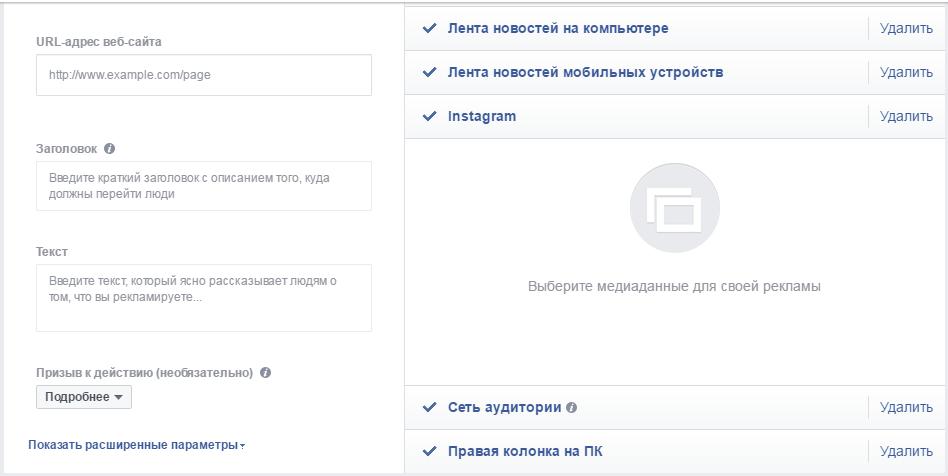 10 must-know возможностей рекламы в Facebook